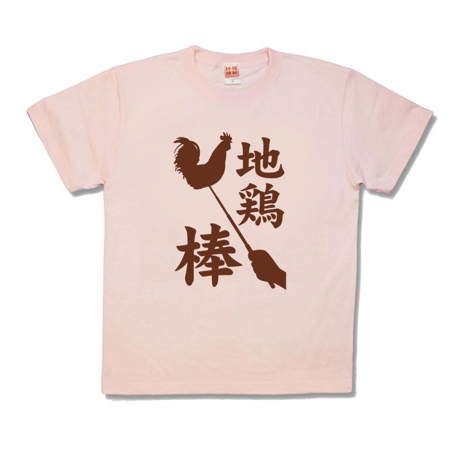 【おもしろTシャツ】地鶏棒|kamikazestyle