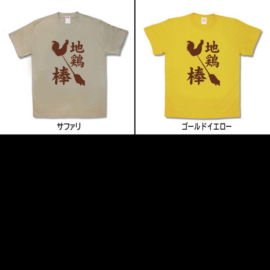 【おもしろTシャツ】地鶏棒|kamikazestyle|03