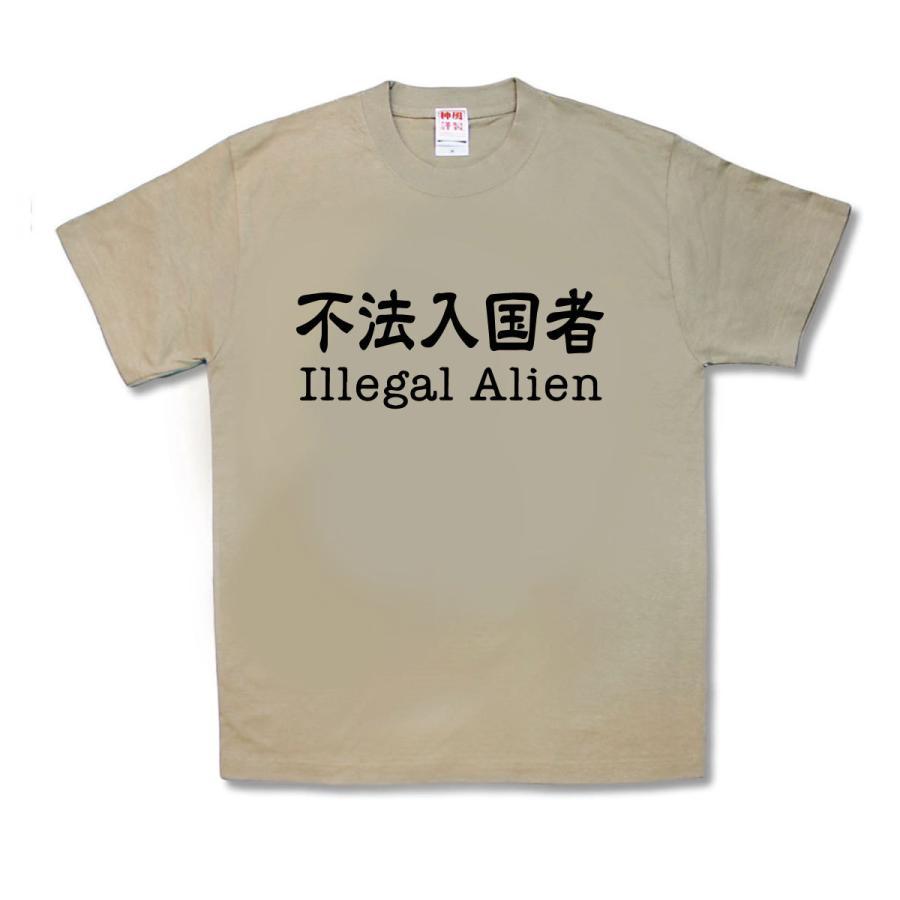 【おもしろTシャツ】不法入国者|kamikazestyle