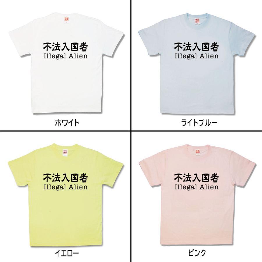 【おもしろTシャツ】不法入国者|kamikazestyle|02