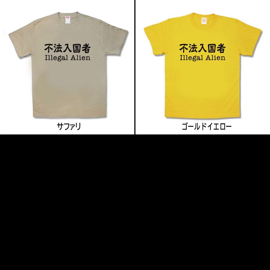 【おもしろTシャツ】不法入国者|kamikazestyle|03