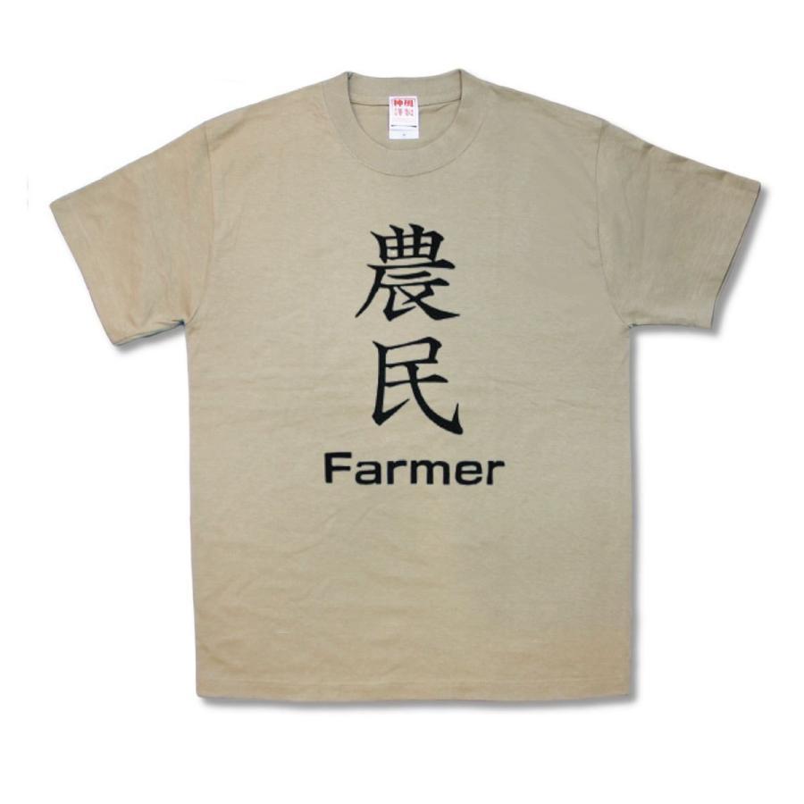 【おもしろTシャツ】農民|kamikazestyle|02