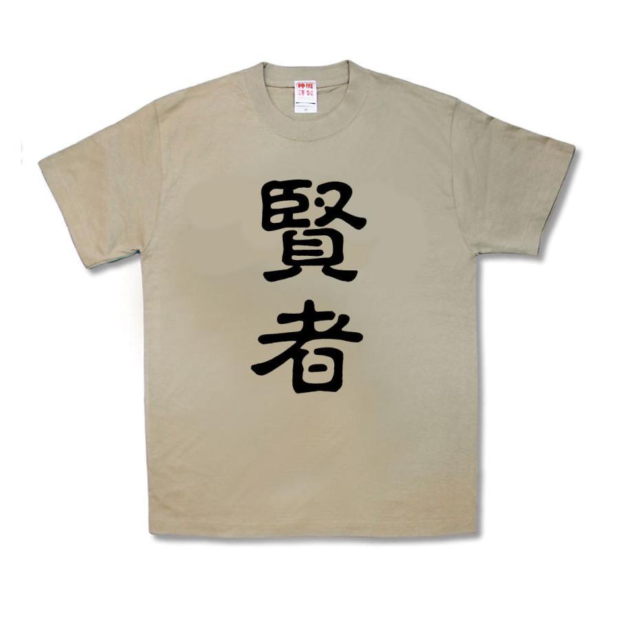 【おもしろTシャツ】賢者|kamikazestyle