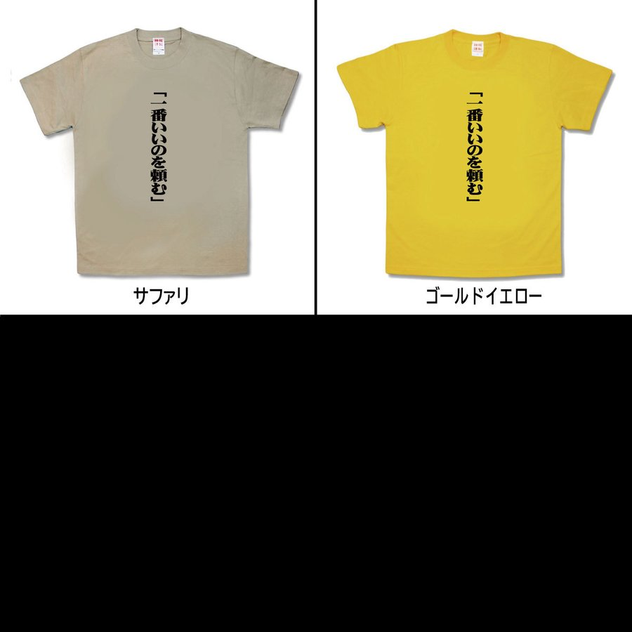 【おもしろTシャツ】一番いいのを頼む|kamikazestyle|03