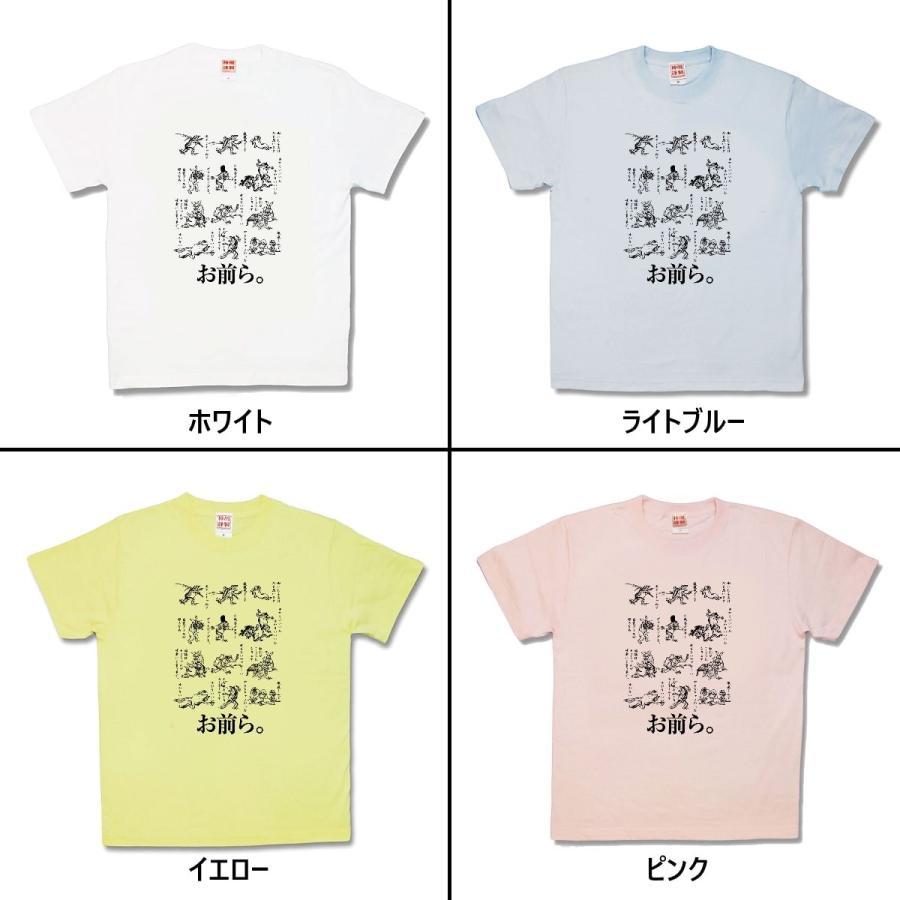 【おもしろTシャツ】お前ら|kamikazestyle|02