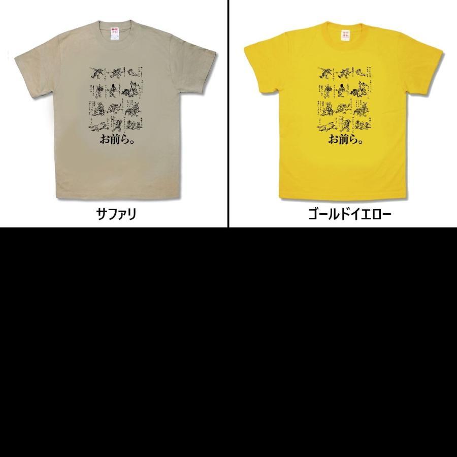 【おもしろTシャツ】お前ら|kamikazestyle|03