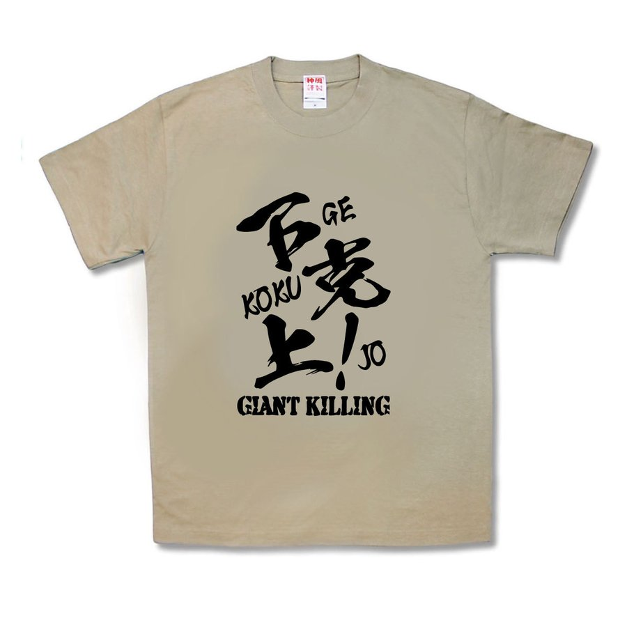 【おもしろTシャツ】下克上|kamikazestyle