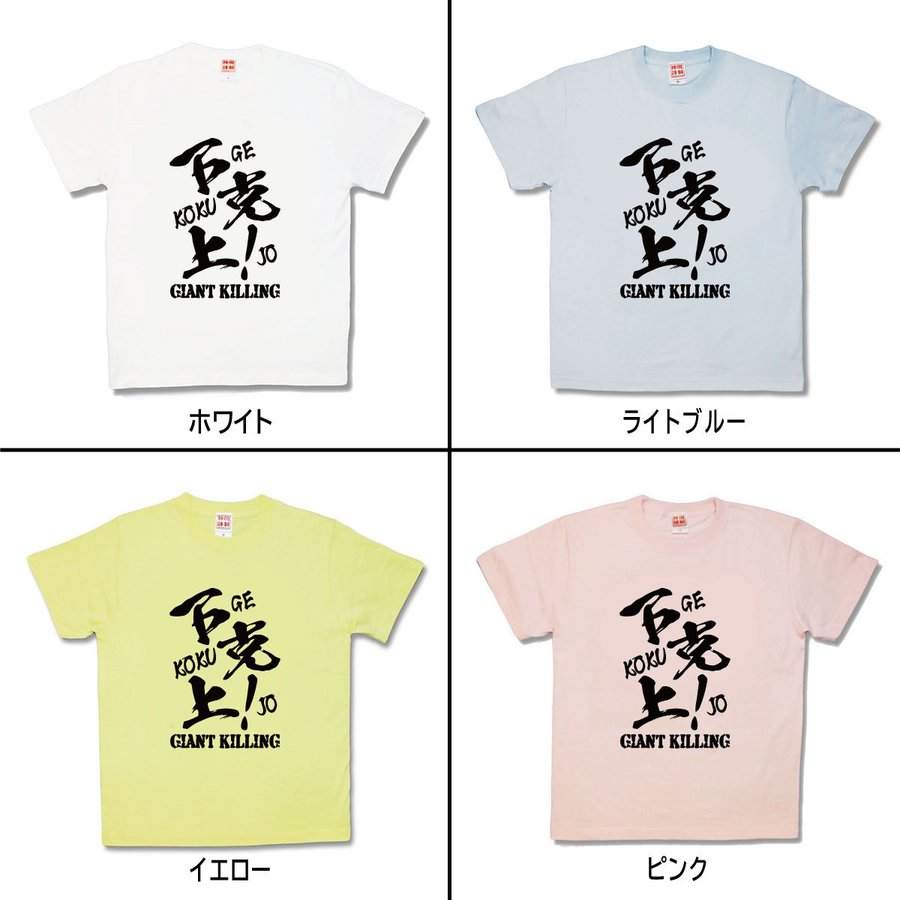 【おもしろTシャツ】下克上|kamikazestyle|02