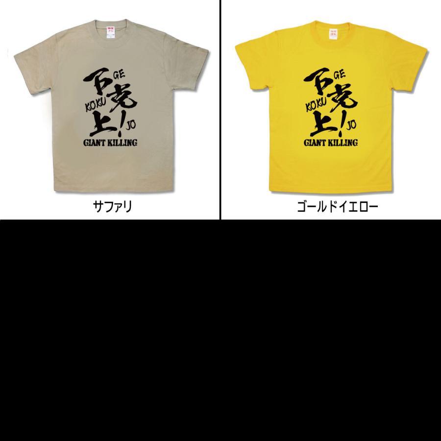 【おもしろTシャツ】下克上|kamikazestyle|03