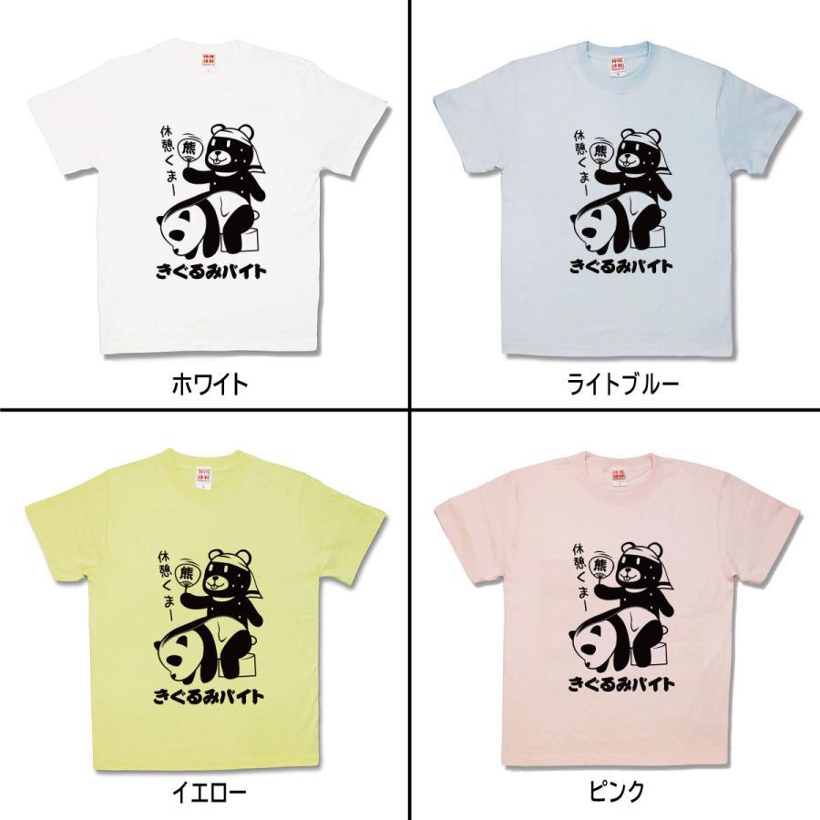 【おもしろTシャツ】アルバイト|kamikazestyle|02
