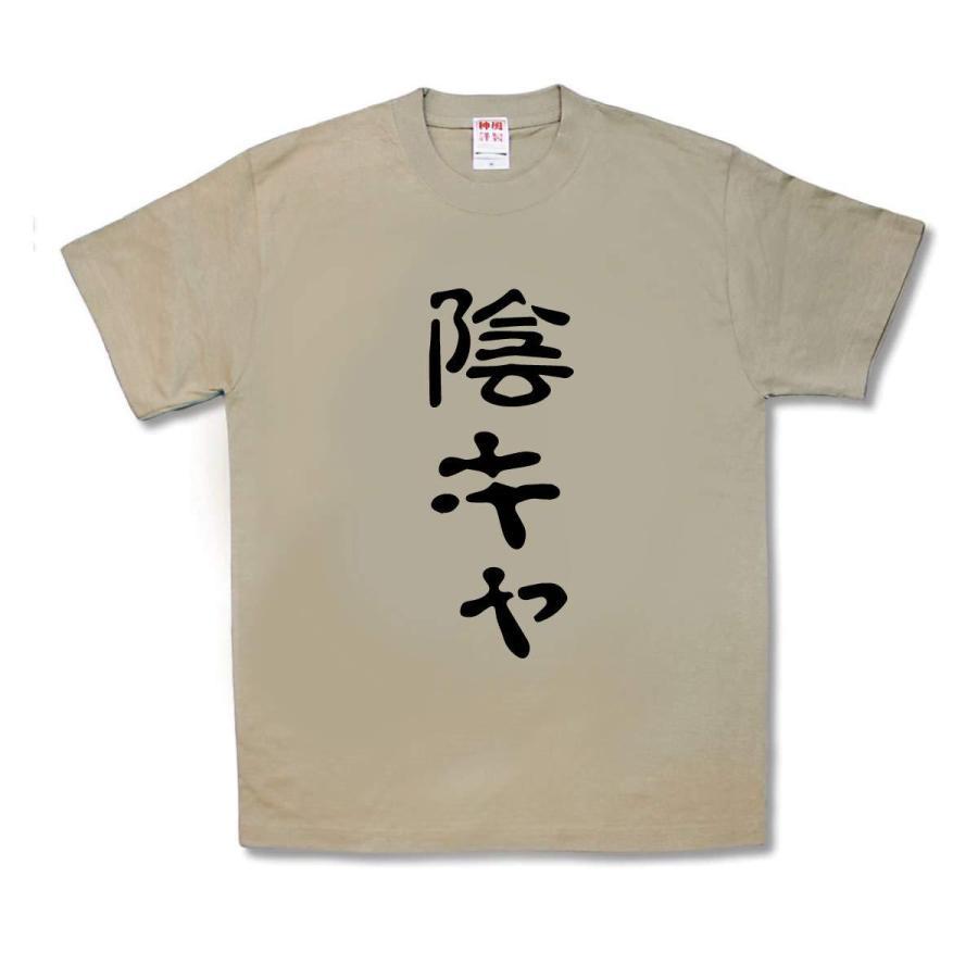 【おもしろTシャツ】陰キャ|kamikazestyle