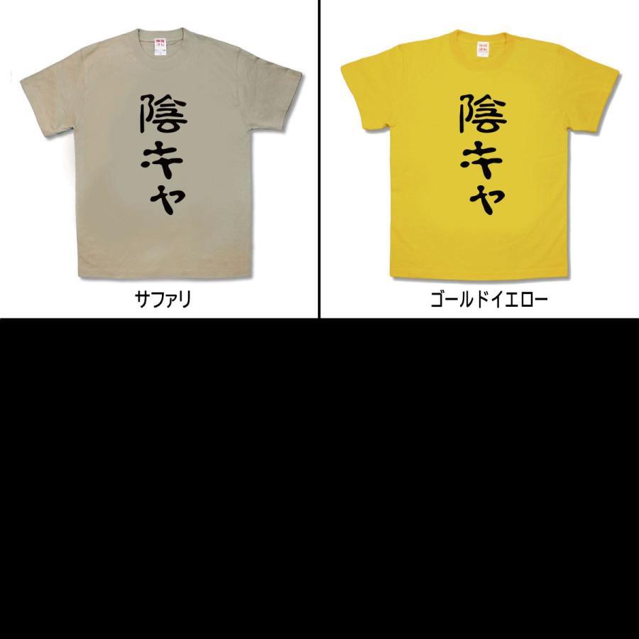 【おもしろTシャツ】陰キャ|kamikazestyle|03