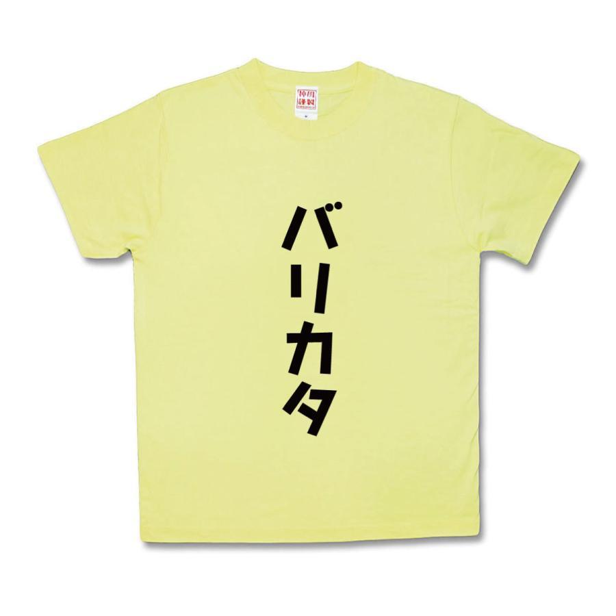 【おもしろTシャツ】バリカタ|kamikazestyle