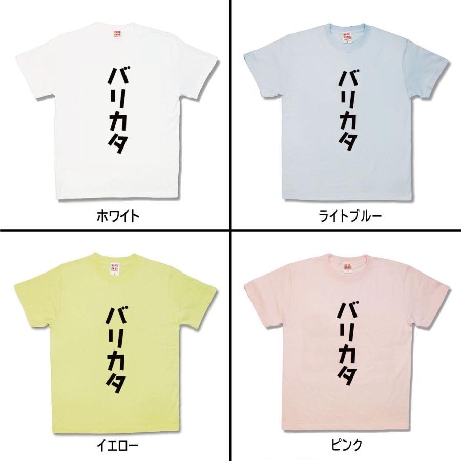【おもしろTシャツ】バリカタ|kamikazestyle|02