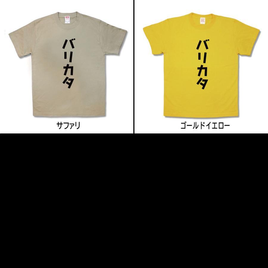 【おもしろTシャツ】バリカタ|kamikazestyle|03