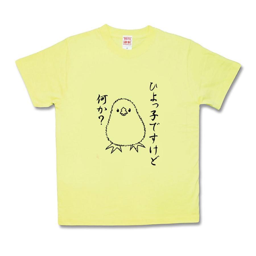 【おもしろTシャツ】ひよっ子|kamikazestyle