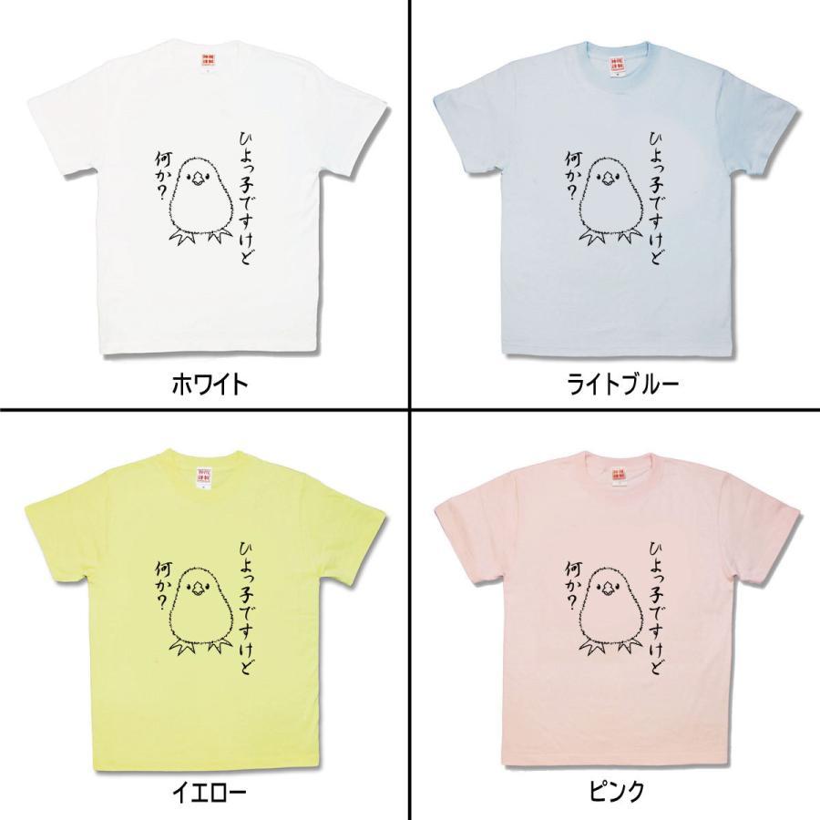 【おもしろTシャツ】ひよっ子|kamikazestyle|02