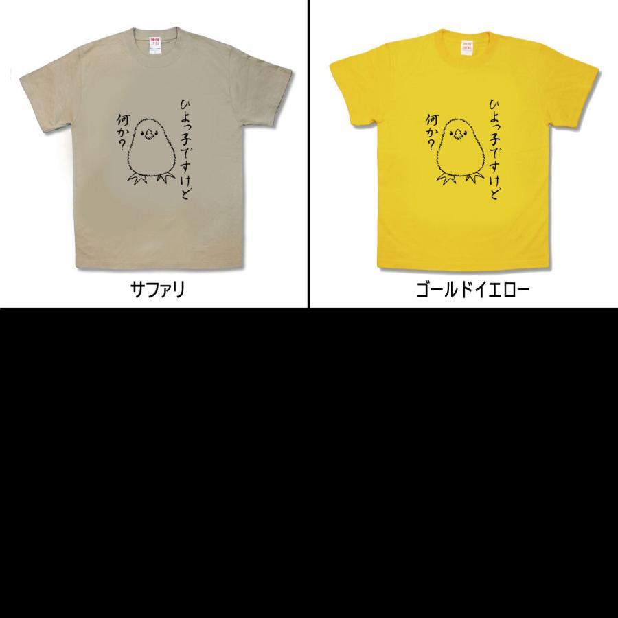 【おもしろTシャツ】ひよっ子|kamikazestyle|03