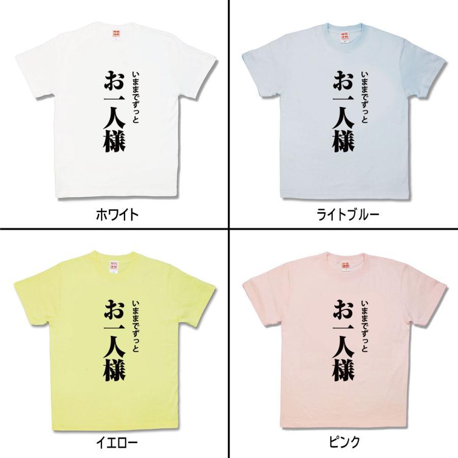 【おもしろTシャツ】お一人様|kamikazestyle|02