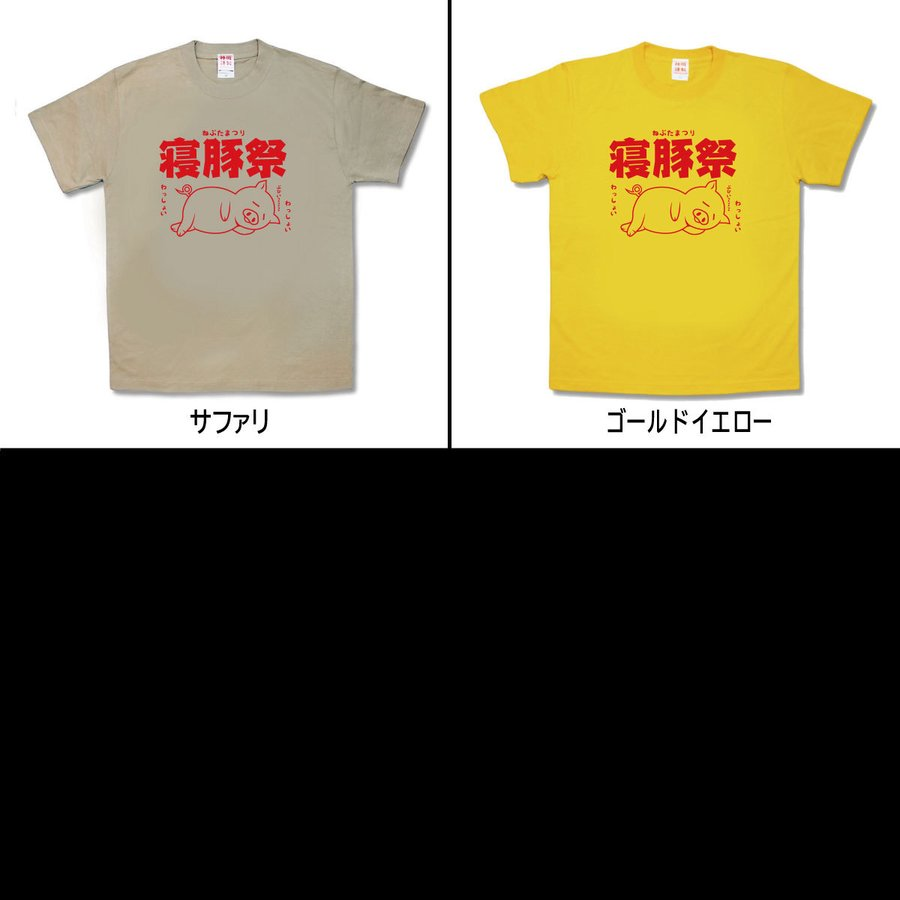 【おもしろTシャツ】ねぶた祭|kamikazestyle|03