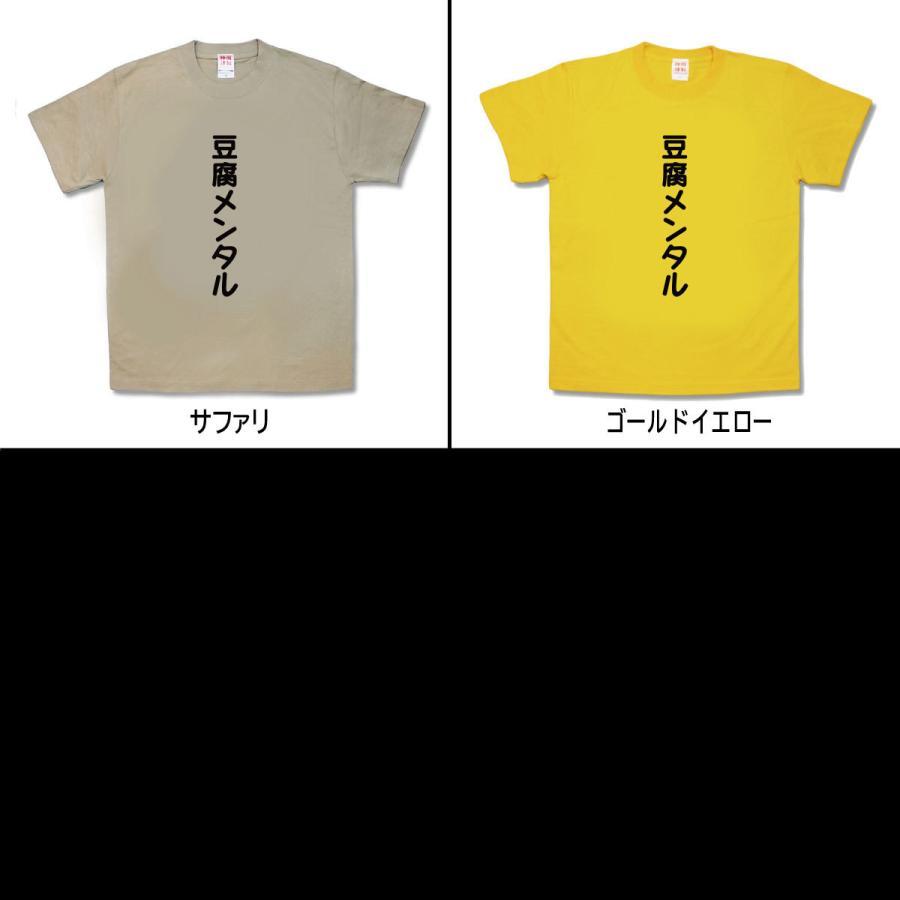 【おもしろTシャツ】豆腐メンタル|kamikazestyle|03