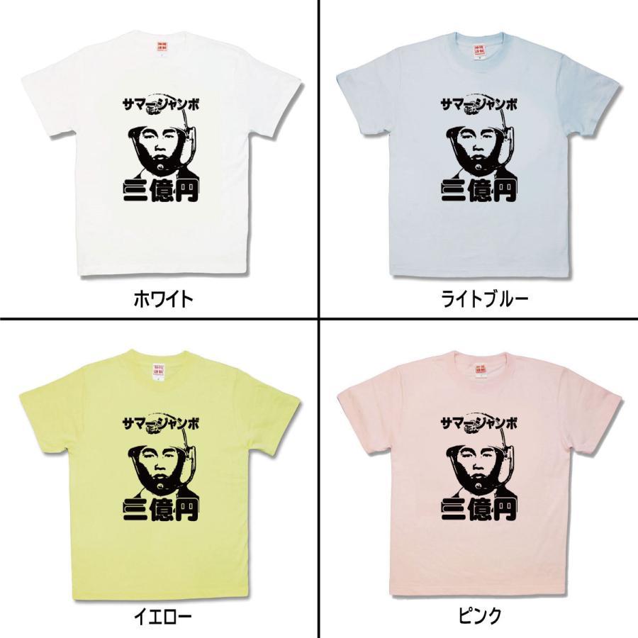 【おもしろTシャツ】サマージャンボ|kamikazestyle|02