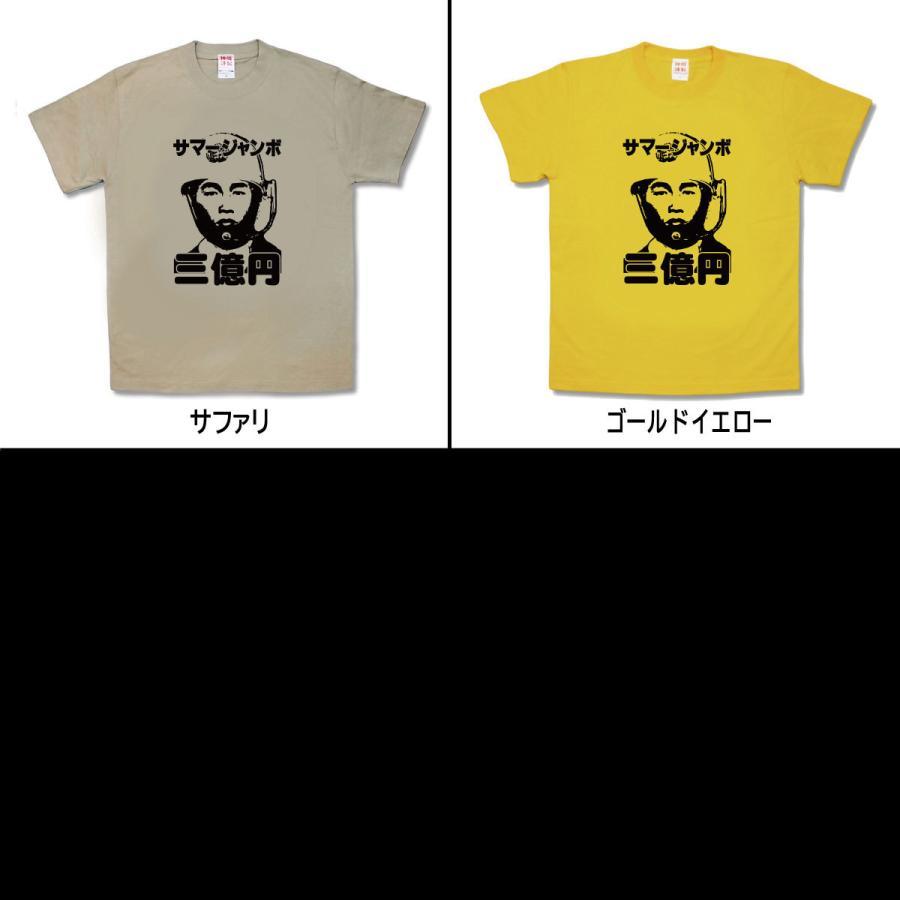 【おもしろTシャツ】サマージャンボ|kamikazestyle|03