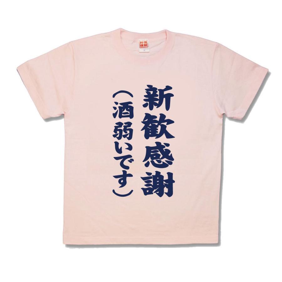 【おもしろTシャツ】新歓感謝|kamikazestyle