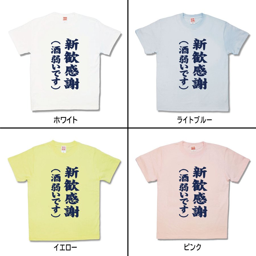 【おもしろTシャツ】新歓感謝|kamikazestyle|02