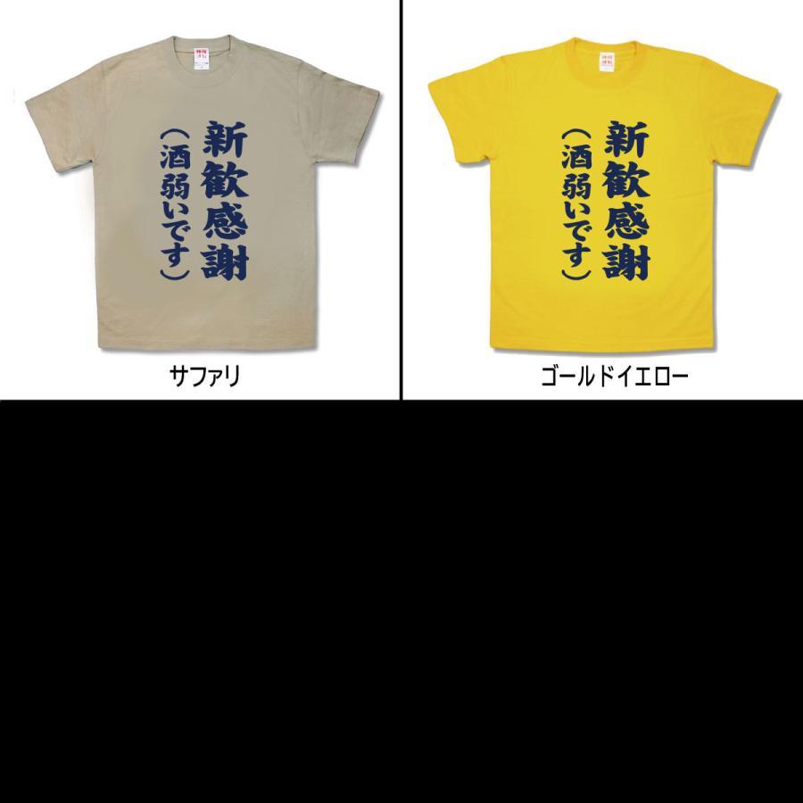 【おもしろTシャツ】新歓感謝|kamikazestyle|03