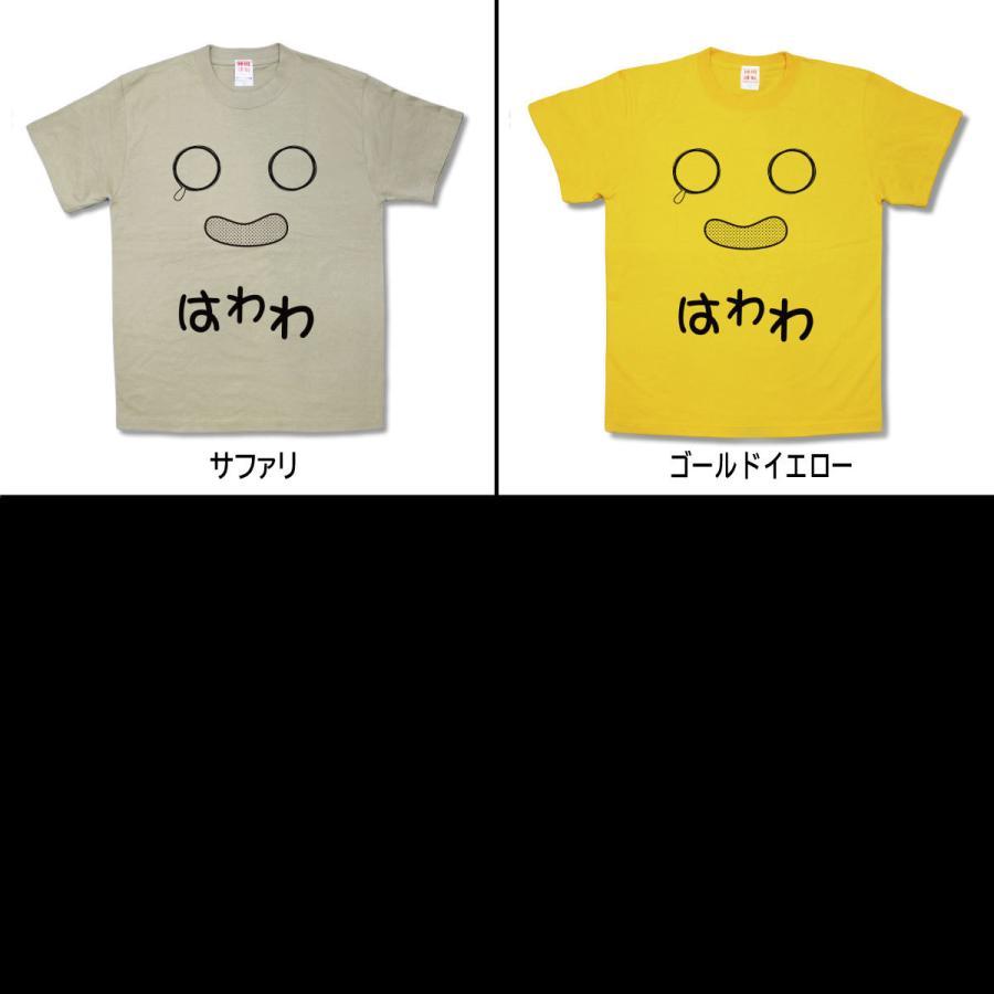 【おもしろTシャツ】はわわ!|kamikazestyle|03