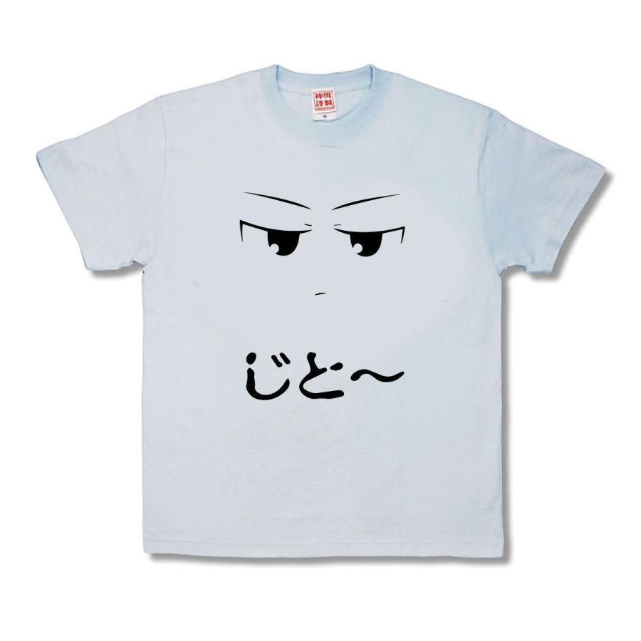 【おもしろTシャツ】じと目|kamikazestyle