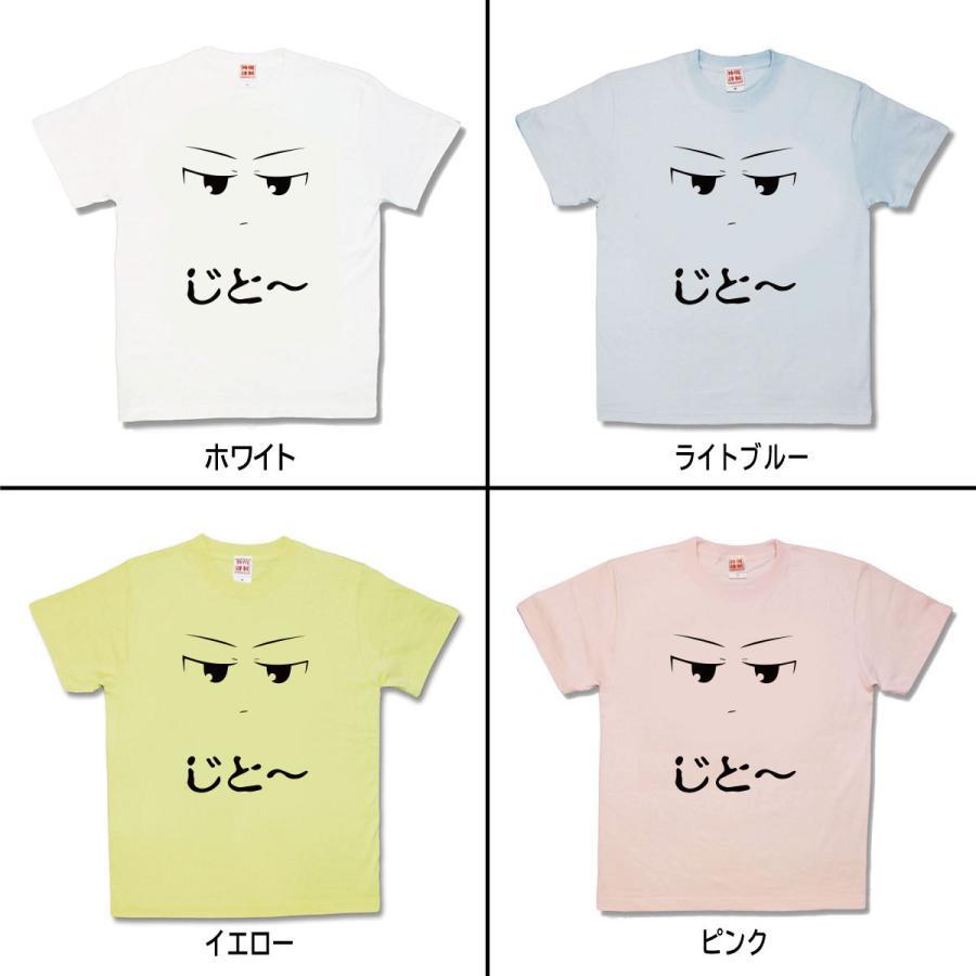 【おもしろTシャツ】じと目|kamikazestyle|02