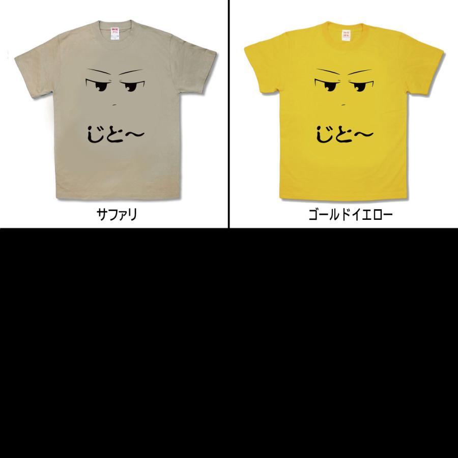 【おもしろTシャツ】じと目|kamikazestyle|03