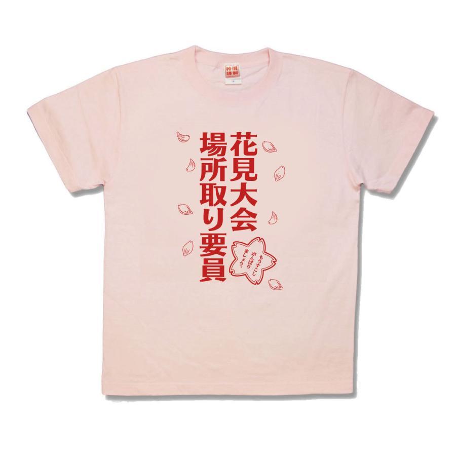【おもしろTシャツ】花見場所取り要員|kamikazestyle