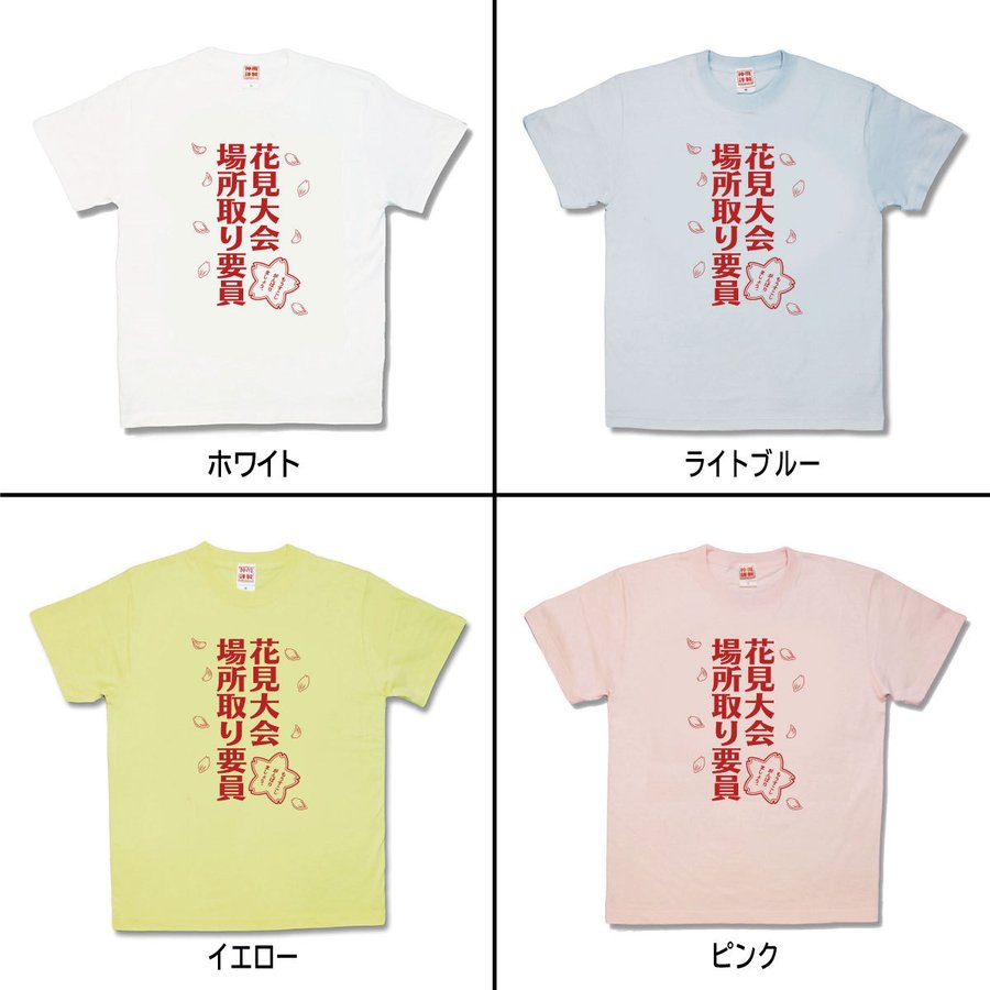 【おもしろTシャツ】花見場所取り要員|kamikazestyle|02