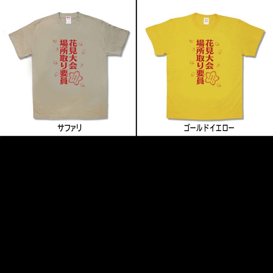 【おもしろTシャツ】花見場所取り要員|kamikazestyle|03