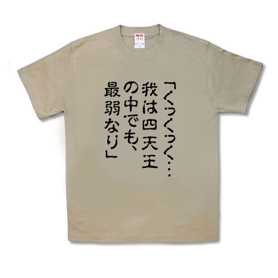 【おもしろTシャツ】最弱|kamikazestyle