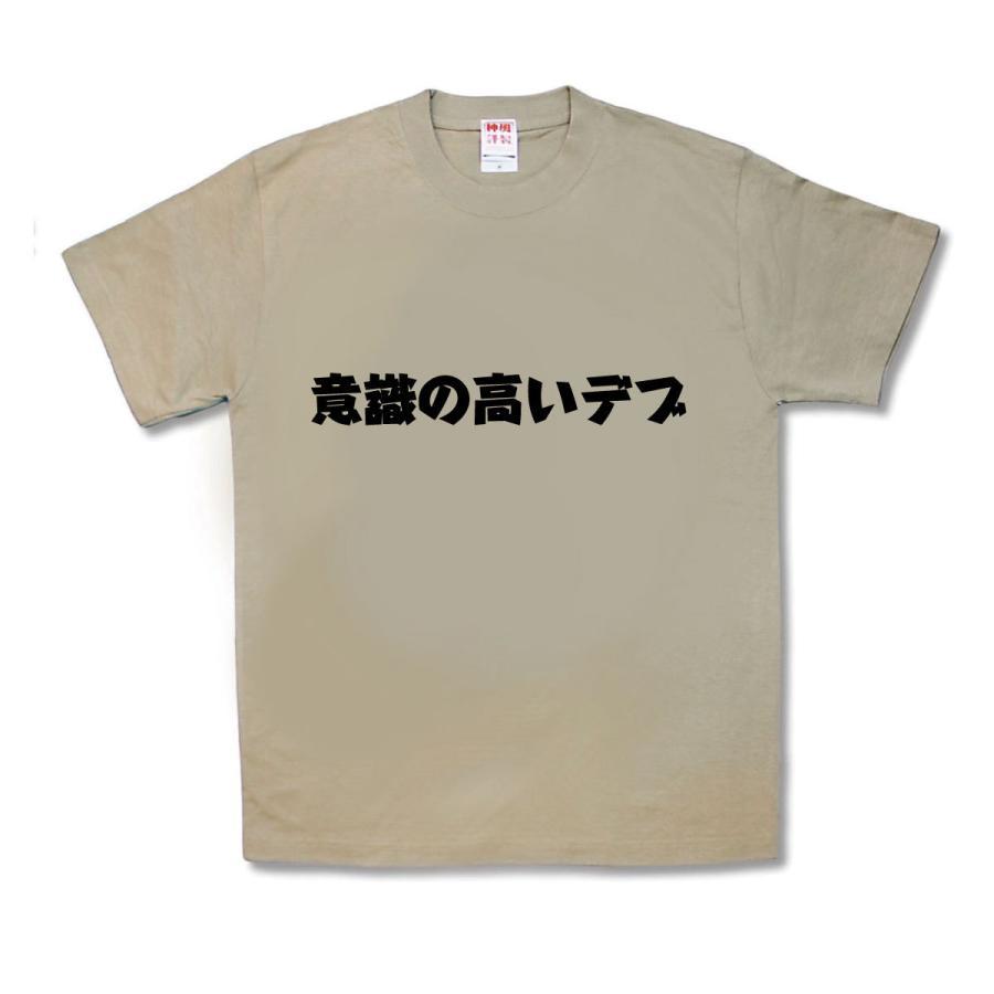 【おもしろTシャツ】意識の高いデブ|kamikazestyle