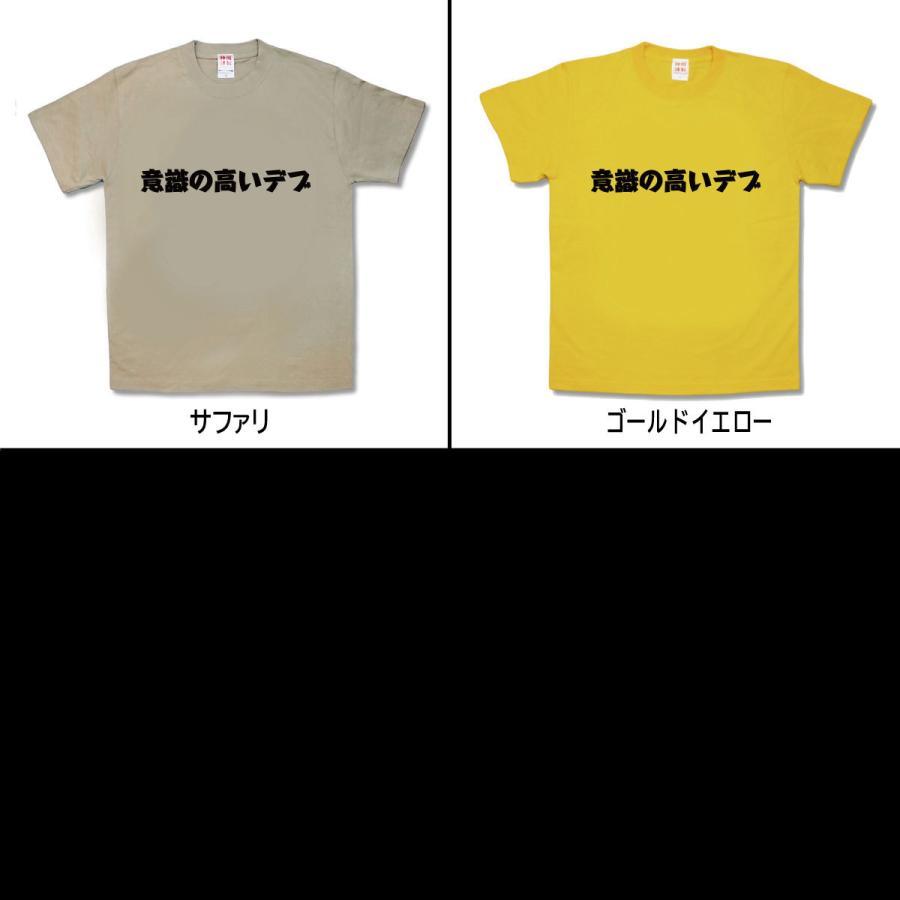 【おもしろTシャツ】意識の高いデブ|kamikazestyle|03