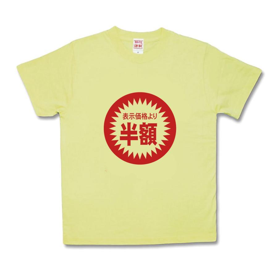 【おもしろTシャツ】半額サービス品|kamikazestyle