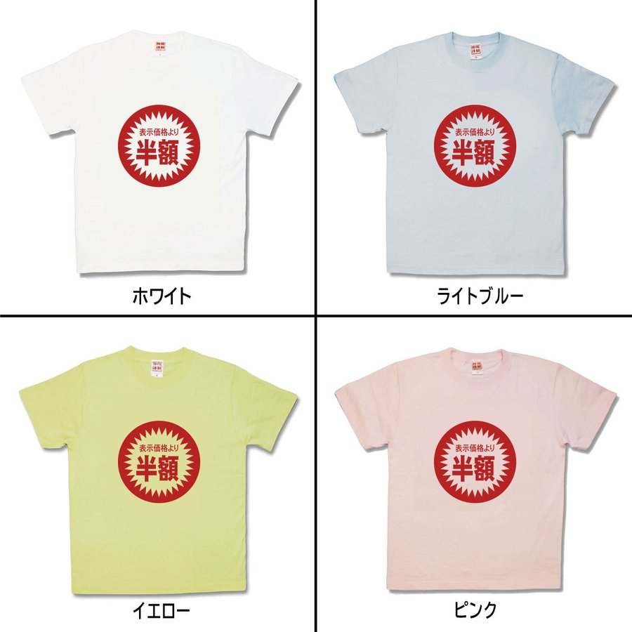 【おもしろTシャツ】半額サービス品|kamikazestyle|02