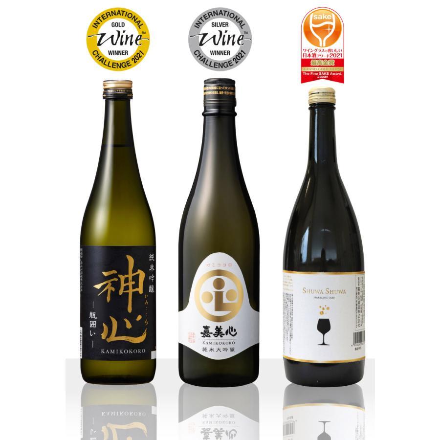 【6月20日まで限定】嘉美心 受賞酒セット2021 720ml 3本セット kamikokoro