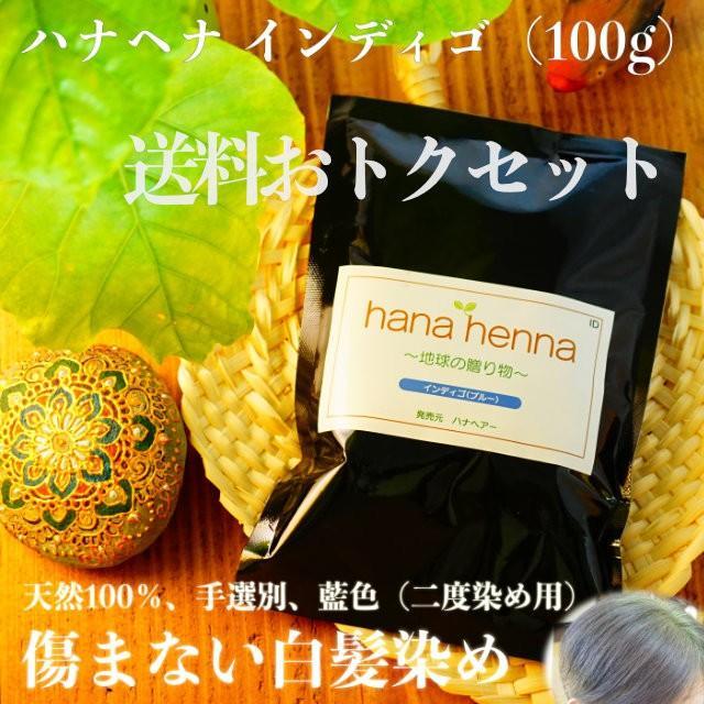 ヘナ ハナヘナ hana henna インディゴ 100g 返品不可 送料お得セット 白髪染め 藍色 口コミ 流行のアイテム