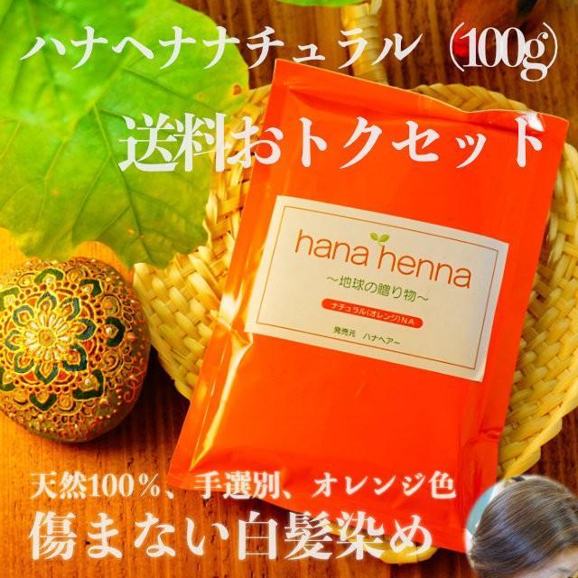 ヘナ ハナヘナ 特売 定価 hana henna ヘナナチュラル 口コミ 2個送料お得セット 白髪染め オレンジ 100g