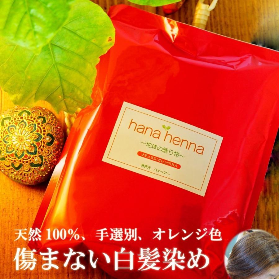 ヘナ ハナヘナ 当店限定販売 宅配便送料無料 hana henna 500g 白髪染め ヘナナチュラル オレンジ