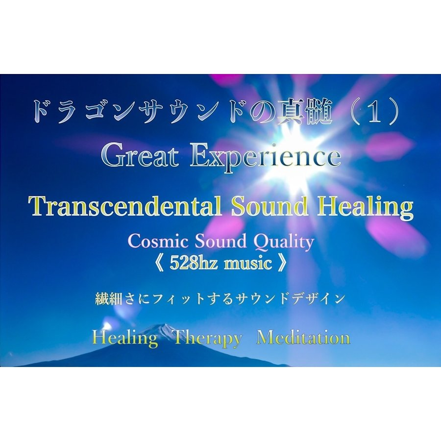 ドラゴンサウンドの真髄『 Transcendental Sound Healing 528hz 』商品は音質!!自分を見つめるサウンド藝術