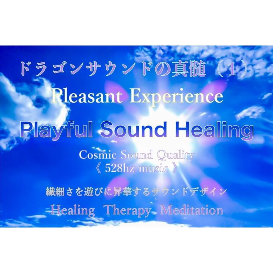 ドラゴンサウンドの真髄『 Playful Sound Healing 528hz 』商品は音質!!