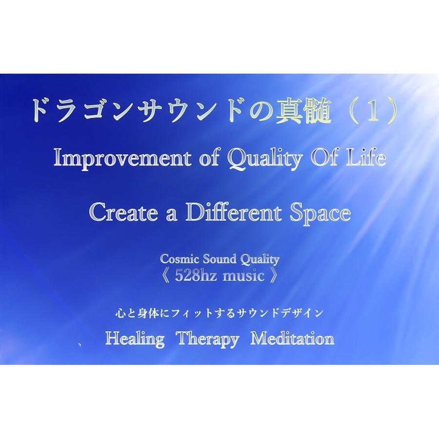 ドラゴンサウンドの真髄『 Improvement of Quality Of Life Healing 528hz 』商品は音質!!