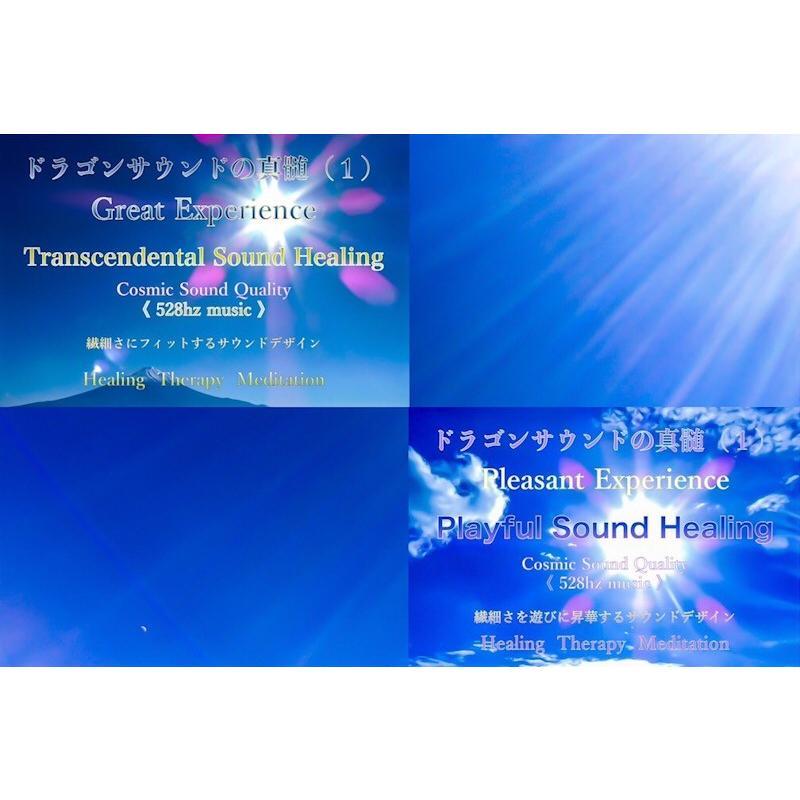 ドラゴンサウンドの真髄 2作品セット『 Transcendental Sound Healing 』&『 Playful Sound Healing 』